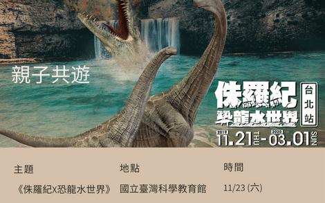 親子共遊 - 科教館 - 恐龍特展