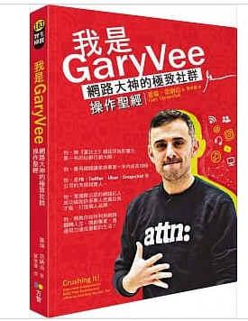 I am GaryVee