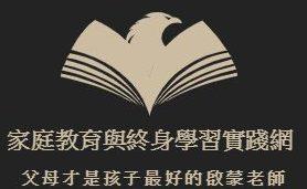 斜槓教師的教育學習網